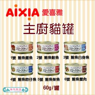 +貓狗樂園+ AIXIA愛喜雅【主廚貓罐。六種口味。60g】20元*單罐賣場