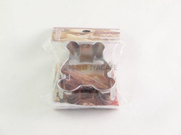 《愛鴨咖啡》日本ST造型餅模-小熊D-3465 不銹鋼造型 餅乾 模型 壓模