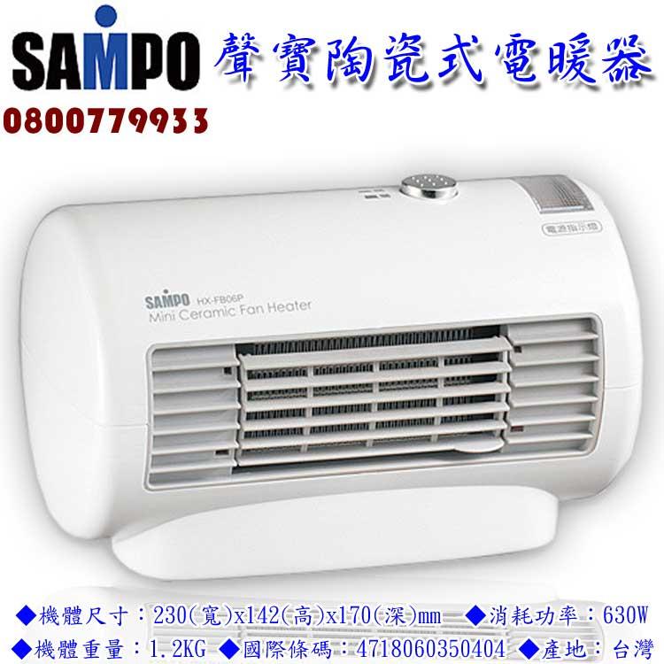 聲寶陶瓷式電暖器^(06P^)~3期0利率~~本島~