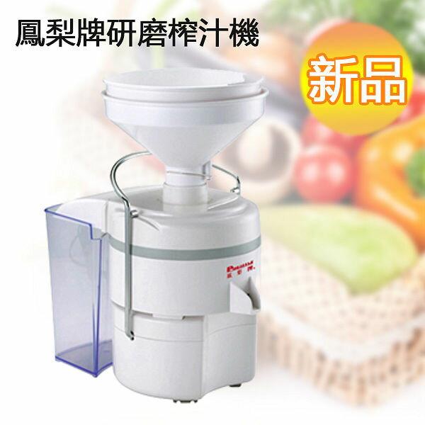【鳳梨牌】多功能五穀/蔬果/豆槳榨汁研磨機GR-301L
