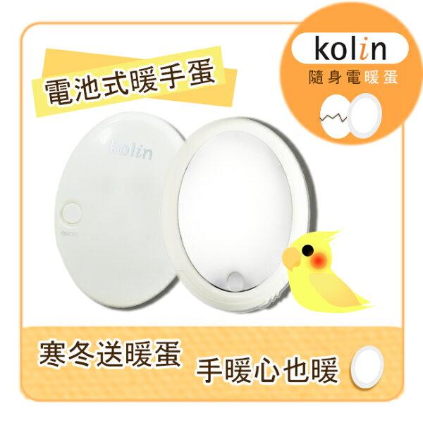 【歌林】電池式隨身電暖蛋FH-B05買一送一