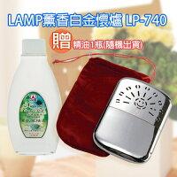 小熊維尼周邊商品推薦《尾牙買多更優惠》【LAMP】薰香白金懷爐贈懷爐專用精油1瓶(香味隨機)CLP-740A_ CLP-036