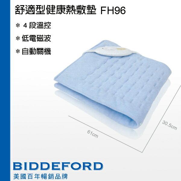 【BIDDEFORD】舒適型 動力式熱敷墊 FH96
