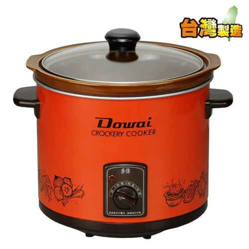 多偉4L陶瓷燉鍋 DT-400