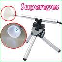 SuperEyes 電子數位顯微鏡 / 電子顯微鏡500X / 附三角支架 SE-B005