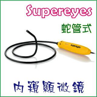 SuperEyes 電子數位內視鏡 / 線型電子顯微鏡 / 蛇管型 N013J