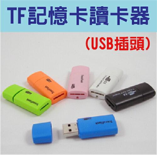 USB插頭轉接TF記憶卡讀卡器 (不挑色隨機出貨)