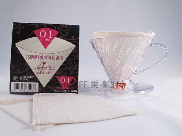 《愛鴨咖啡》V01 錐形 濾布 1-2人份 3片/包 適用各款 錐形 濾杯