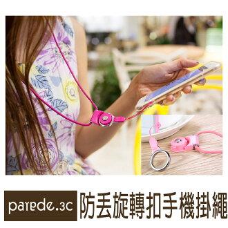 【Parade.3C派瑞德】 指環 識別證掛繩 手機繩 隨身碟吊繩 照相機繩 萬用掛繩 無線電對講機掛繩 手機吊繩 i6 S7