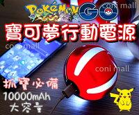Pokemon:精靈寶可夢到【coni shop】寶可夢大容量10000mAh行動電源 送精美吊繩 充電 神奇寶貝球 精靈球 皮卡丘 LED柔光