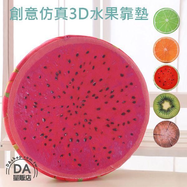 《DA量販店》創意 仿真 3D 火龍果 水果 坐墊 靠墊 抱枕 禮品 贈品 批發(V50-1577)