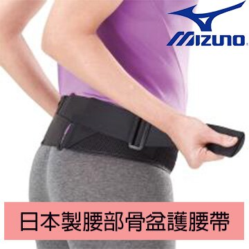 MIZUNO 新發売!日本製腰部骨盆護腰帶
