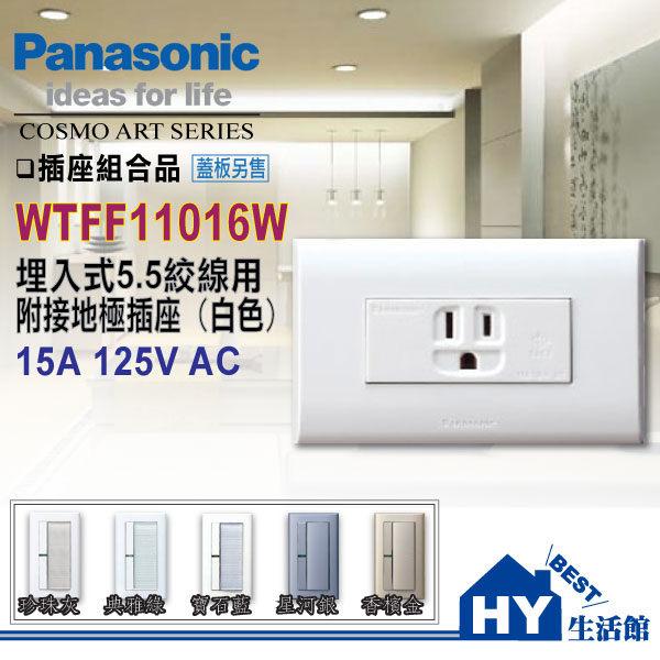 國際牌 COSMO系列 WTFF11016W接地單插座 5.5絞線用(蓋板另購) -《HY生活館》水電材料專賣店