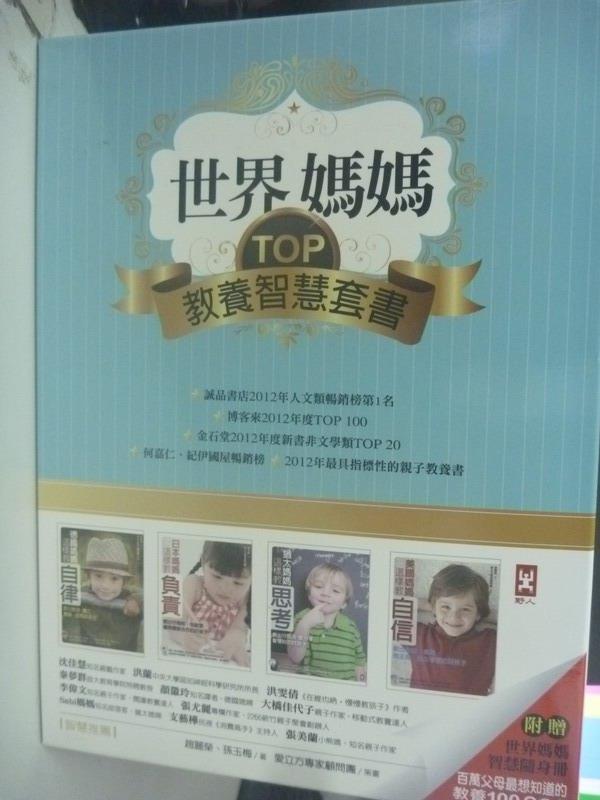 ~書寶 書T1/親子_ZJY~世界媽媽TOP教養智慧_趙麗榮、孫玉梅