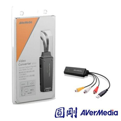 圓剛 ET111 訊號轉換器 AV訊號轉HDMI訊號 最省錢便利的方式