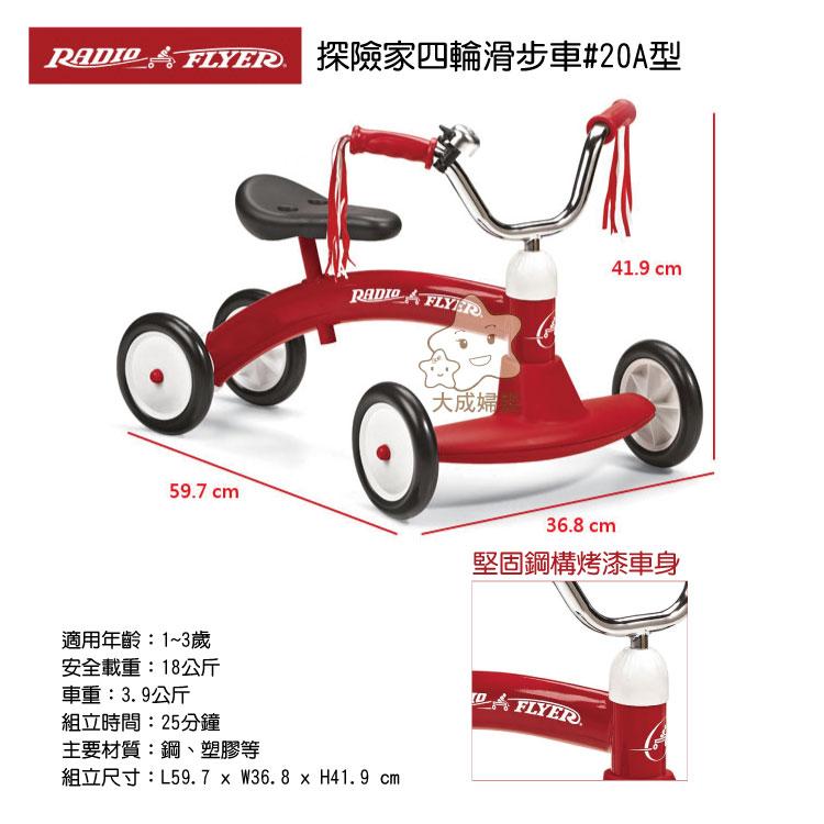 【大成婦嬰】美國 RadioFlyer 探險家四輪滑步車#20A型 (一年保固) 公司貨 0