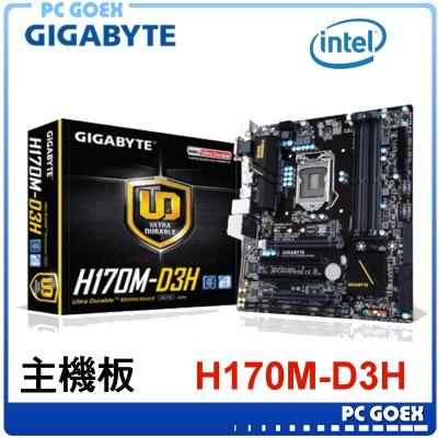 技嘉 GA-H170M-D3H DDR4 GIGABYTE 主機板☆軒揚pcgoex☆