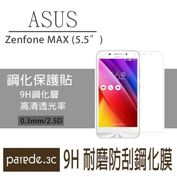 ASUS  Zenfone MAX 9H鋼化玻璃膜 螢幕保護貼 貼膜 手機螢幕貼 保護貼【Parade.3C派瑞德】