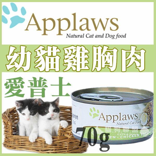 +貓狗樂園+ 英國Applaws愛普士【優質天然貓罐。幼貓雞胸肉。小。70g】60元*單罐賣場