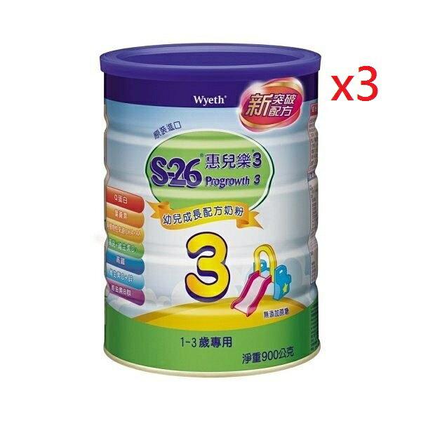 『121婦嬰用品館』S-26惠兒樂幼兒成長呵護配方3號900g 3罐組 0