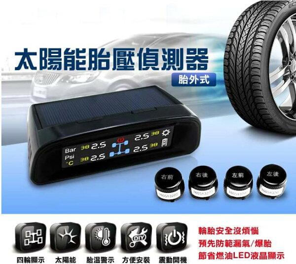 【行車王TP-400】太陽能胎壓偵測器 胎外式同TP-800 彩屏 晶片更穩定