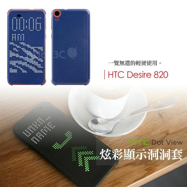 HTC Desire 820 洞洞套 【C-HTC-009】 Dot View 炫彩顯示皮套 保護套 手機殼 Alice3C