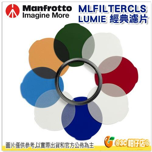 Manfrotto 曼富圖 MLFILTERCLS - LUMIMUSE 經典濾片 公司貨 濾片 另售 LED燈 PIXI 腳架