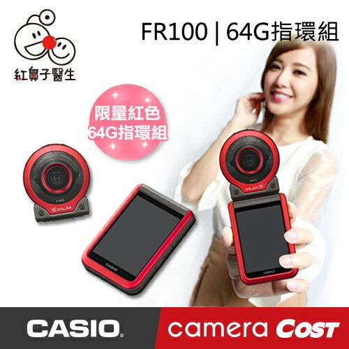 【64G四單品手指環皮套雙頭充電器】CASIO FR100 FR-100 公司貨 自拍神器 防水 運動攝影相機 超廣角 0