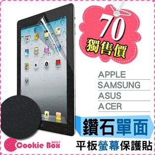 *餅乾盒子* 星鑽 點點 鑽石 平板 螢幕 保護貼 保護膜 New iPad 2 3 4 5 air mini 2 ASUS ME371 A1 Tab2 7吋 Tab3 7.0 Tab3 8.0 Note 8.0 Tab 3 10.1