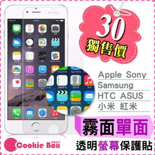 *餅乾盒子* 磨砂 霧面 手機 螢幕 保護貼 保護膜 Zenfone5 Zenfone6  前膜 單面 - ASUS 購買區