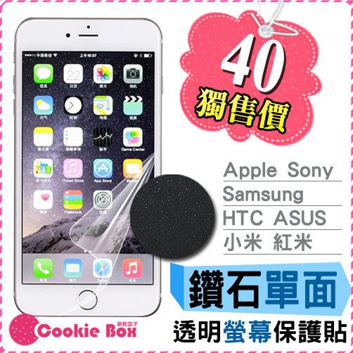 *餅乾盒子* 星鑽 鑽石 手機 螢幕 保護貼 保護膜 蝴蝶機 S NEW ONE M7 M8 oneX 單面 前膜 -HTC 購物區