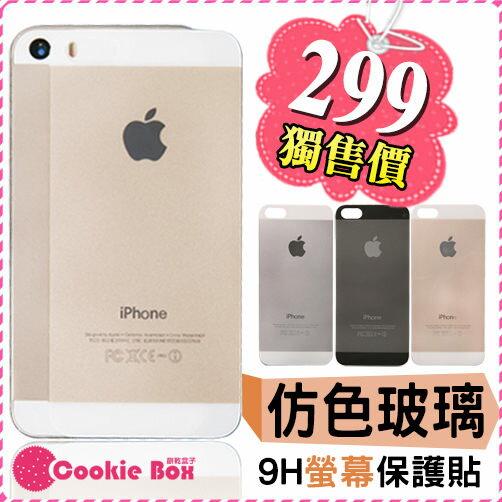 *餅乾盒子* 鋼化 玻璃保護貼 彩繪 保護膜 iphone 5 5s 防刮 防塵 防水 鋼膜 背貼 背膜 9H