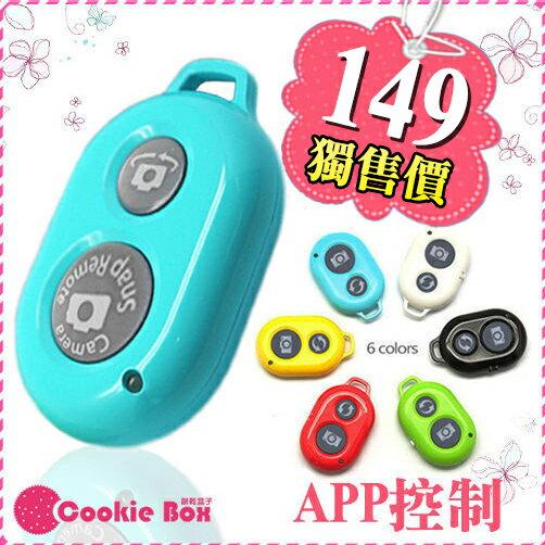 *餅乾盒子* 無線 APP 免藍牙 藍芽 自拍器 IOS 安卓 自拍神器 自拍遙控器 iphone6 plus note4 note3 Z1 Z3