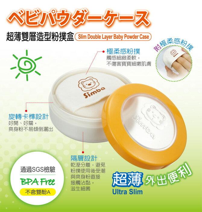 『121婦嬰用品館』辛巴 超薄雙層造型爽身粉撲盒 2