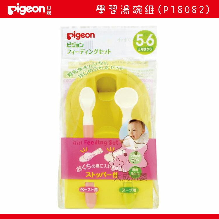 【大成婦嬰】Pigeon 貝親 新學習湯碗組 (P18082) 寶寶餐具 餐碗 調理餐具 0