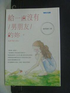 【書寶二手書T5/兩性關係_JGZ】給一直沒有男伴侶的妳_岩月謙司