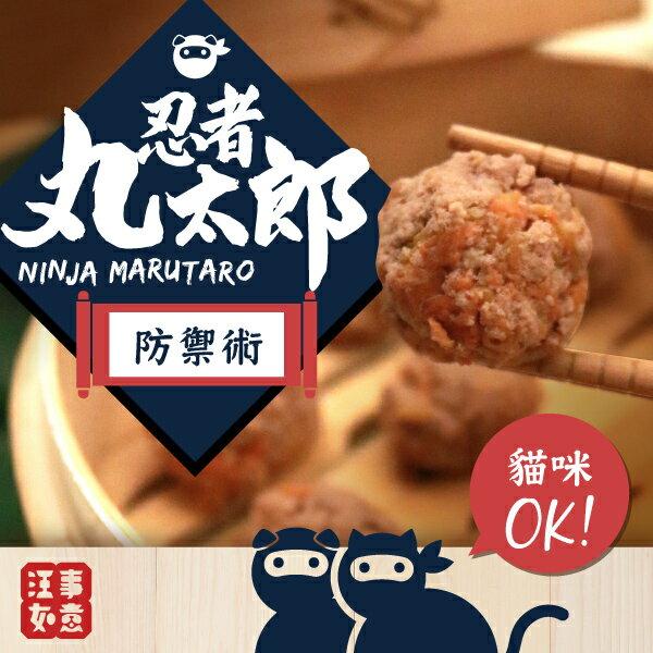 寵物貓狗鮮食: 忍者丸太郎_防禦術肉丸 100%澳洲草飼牛+有機南瓜,絕無麵粉等添加物(每包100g,約10~20顆) 0