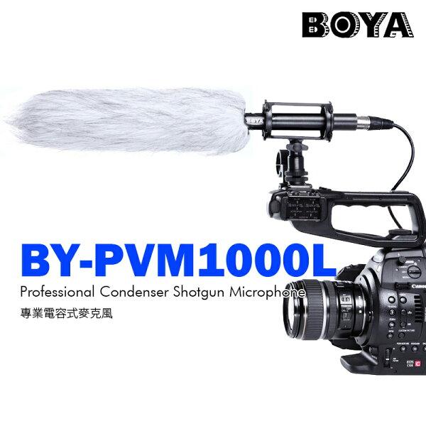 [享樂攝影] 公司貨保固一年 BOYA BY-PVM1000L 強指向高感度心型指向麥克風 5米強指向收音 攝影機 單眼相機 附防風毛套 台北門市可試用 PVM1000L 指向性麥克風 攝影配件