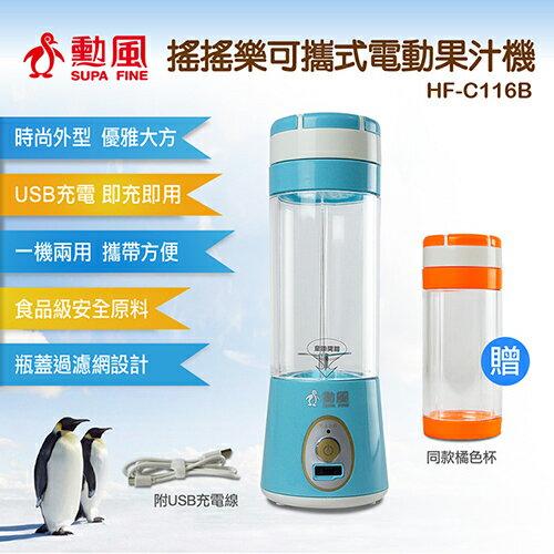 【美致生活館】勳風--搖搖樂分離式電動隨行果汁機(HF-C116B 藍) 贈果汁杯
