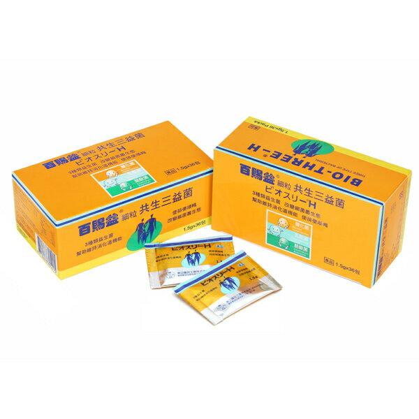 【百賜益 BIO-THREE】 乳酸菌細粒(36包/盒)*3盒(平均1盒550元) - 限時優惠好康折扣