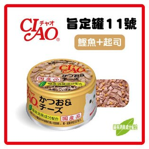 【日本直送】日本 CIAO 旨定罐11號 鰹魚+起司 A-11 -85g-53元>可超取 【香濃起司丁絕佳美味】 (C002F11)