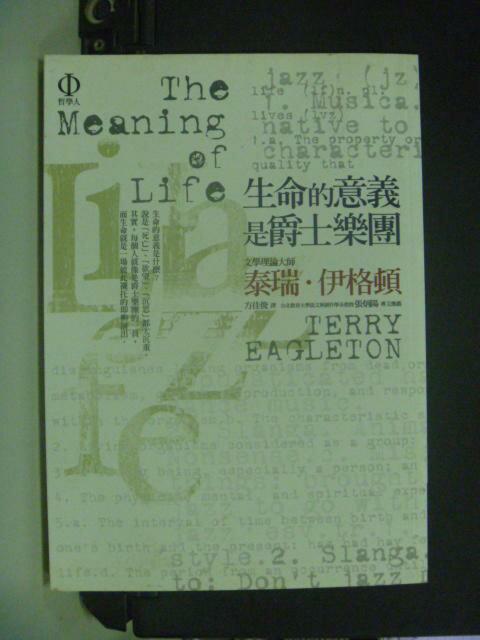 ~書寶 書T1/哲學_NQH~生命的意義是爵士樂團_方佳俊 泰瑞‧伊格
