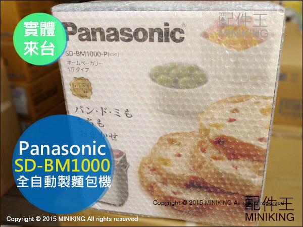 【配件王】 日本代購 空運 Panasonic SD-BM1000 全自動製麵包機 1斤型 粉 另售 SD-BMS106