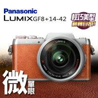 Panasonic 國際牌商品推薦【10/3現貨中.立刻出貨】Panasonic松下 GF8(X)+14-42mmX 電子鏡 (橘) ██ 公司貨