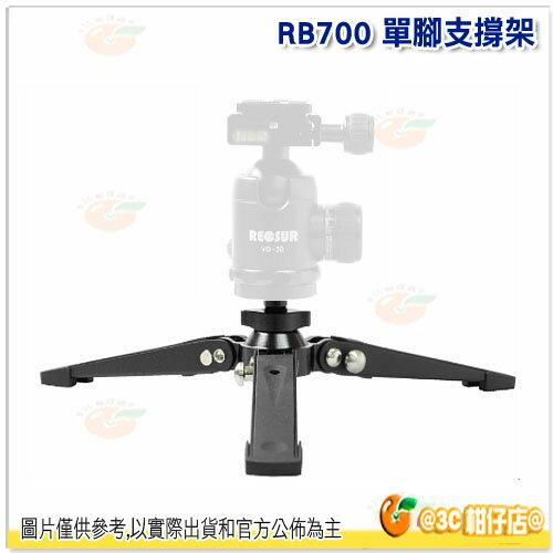 REOSUR 銳攝 32mm油壓碳纖單腳架 RB-700 英連公司貨 變形單腳器 單腳架 支撐架 低角度 微距 球體支撐 RB700