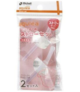 【全系列特價68折】日本【Richell-利其爾】LC第三代訓練杯補充吸管