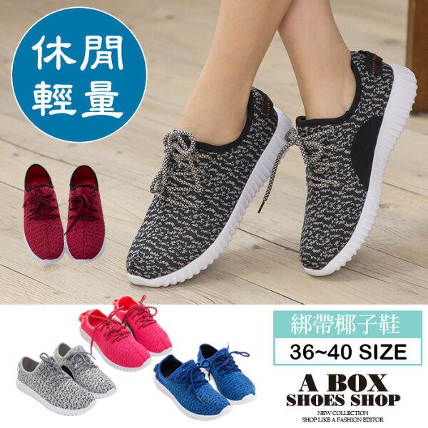 ★399免運★格子舖*【KDY350】時尚輕量 透氣舒適繫帶 混色花紋布面 休閒慢跑鞋 椰子鞋 5色