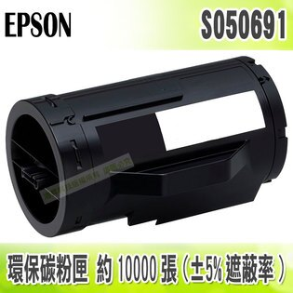 【浩昇科技】EPSON C13S050691 / S050691 高品質黑色環保碳粉匣 適用M300/MX300