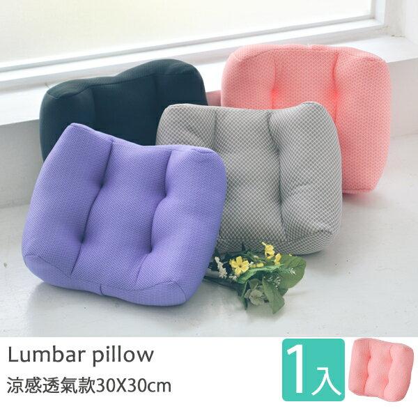 抱枕 腰枕 坐墊 椅子【I0152】透氣加大激厚靠腰衴(隨機出貨) MIT台灣製 完美主義