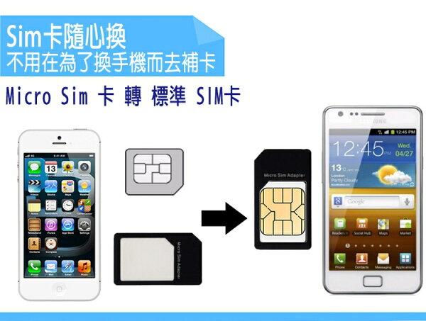 Micro Sim 轉 標準SIM卡 還原卡 轉接卡 小卡轉大卡/卡座/延伸卡/卡套/卡托/卡槽/轉換卡/TIS購物館